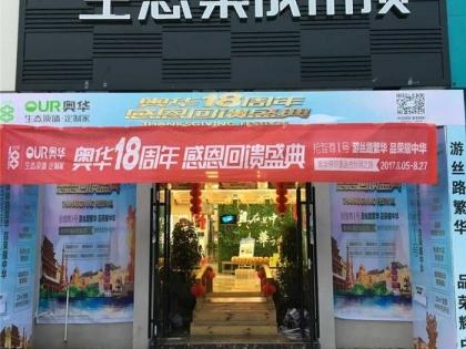 奥华生态集成吊顶山东苍山专卖店