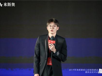 来斯奥市场总监姚哲凡讲话