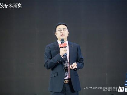 来斯奥营销总监吴鸿儒讲话