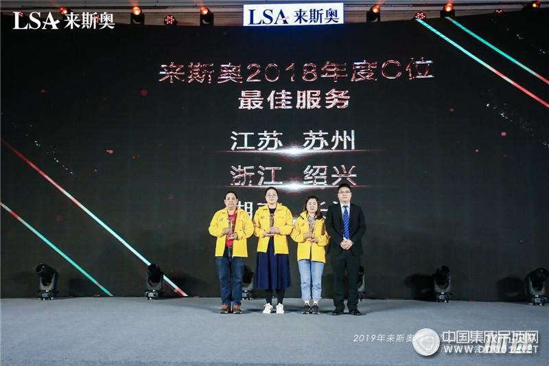 2019年来斯奥核心经销商峰会暨新品发布会——颁奖时刻