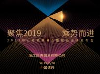 """奥邦""""聚焦 2019 · 乘势而进""""经销商年会盛典 (1081播放)"""