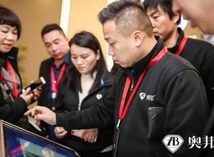 """奥邦""""聚焦 2019 · 乘势而进""""经销商年会盛典——展厅参观"""