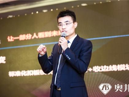 市场总监陈明亮讲话
