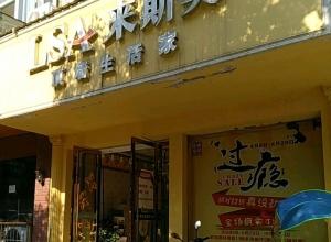 来斯奥顶墙江西赣州专卖店