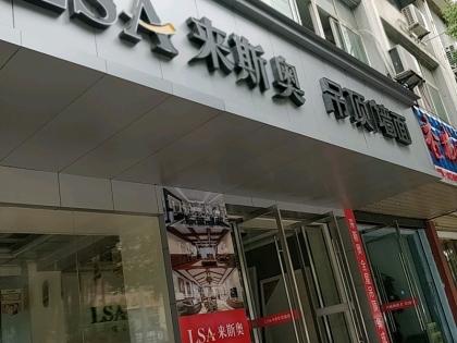 来斯奥吊顶墙面江西赣州定南县专卖店