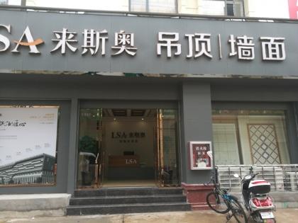 来斯奥吊顶墙面江西赣州会昌县专卖店