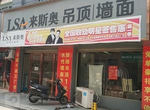 来斯奥吊顶墙面江西南昌市专卖店