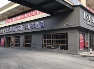 来斯奥吊顶墙面贵州铜仁市印江专卖店