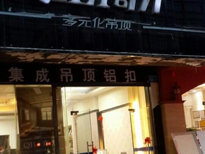 奇力吊顶广东广州市专卖店
