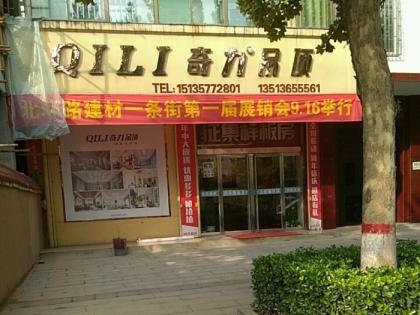 奇力吊顶山西临汾霍州市专卖店