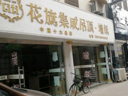 花旗吊顶江苏常州市专卖店