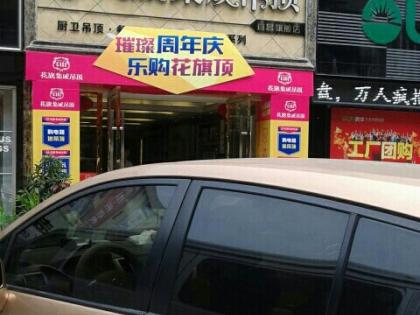 花旗吊顶湖北宜昌市专卖店