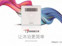 帝王至尊T9智能暖空调,让沐浴更简单 (919播放)