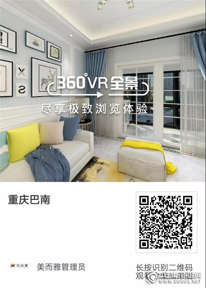 美而雅带你玩转360度VR全景式,全屋设计嗨翻天!