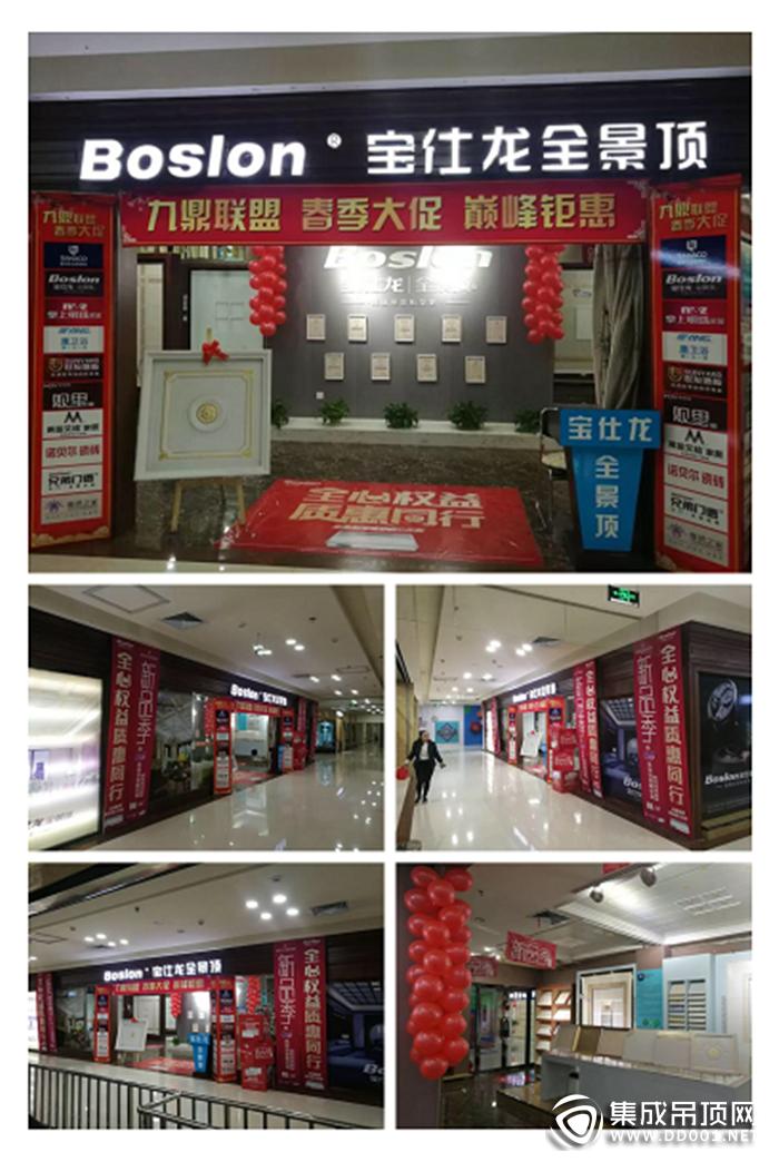 """宝仕龙丨""""四月新品季·买一送一""""全国联动门店布置评比活动"""