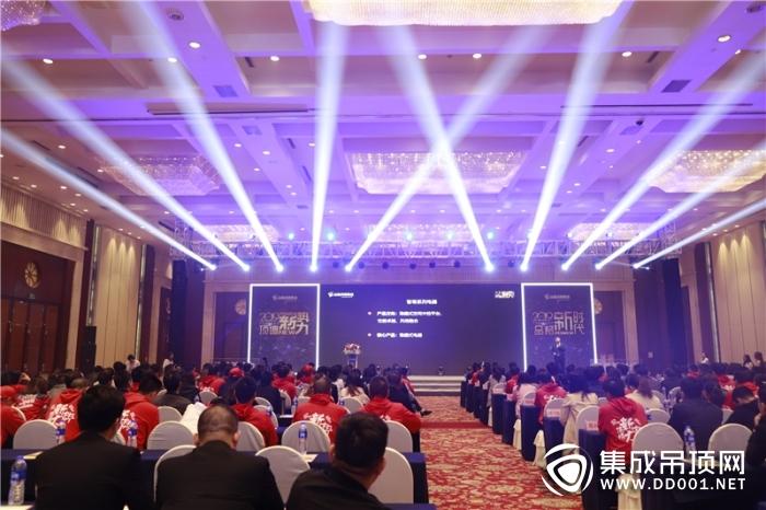 2019年品格全国经销商大会暨新品发布会——大会现场