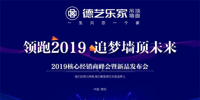 """""""领跑2019 追梦顶墙未来""""德艺乐家核心经销商峰会暨新品发布会"""
