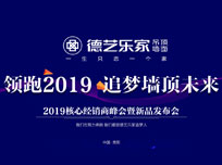 """""""领跑2019 追梦顶墙未来""""德艺乐家经销商峰会暨新品发布会"""