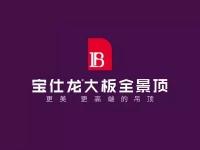 宝仕龙大板全景顶品牌宣导会,强化战略落地 (1446播放)