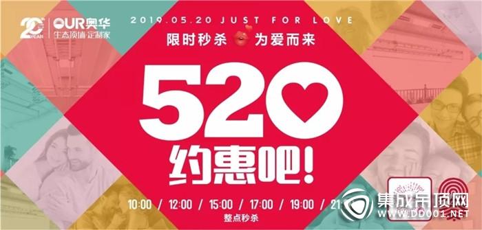 520奥华邀你一起约惠!限时秒杀为爱而来