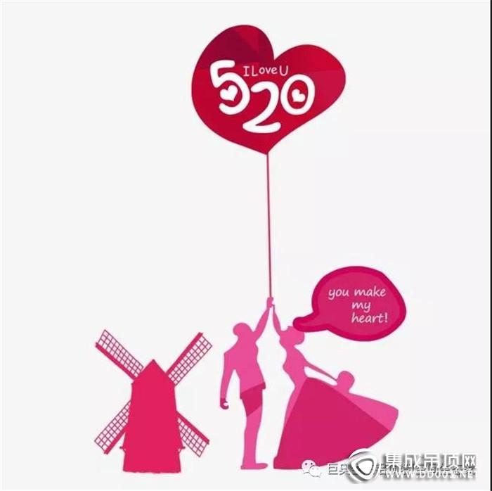 520执子之手与子偕老,巨奥给你一个充满爱的家