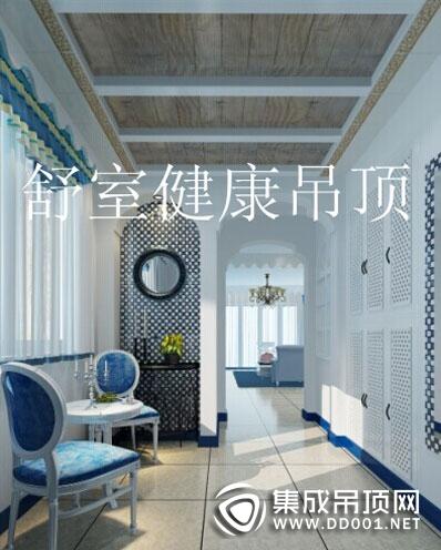 舒室健康吊顶新产品装修图,客厅装修效果图