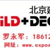 2020年北京吊顶展览会【第三十届吊顶展】北京天花吊顶展览会
