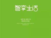 格勒智慧家,智能生活随心所欲 (1067播放)