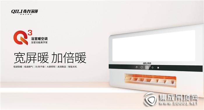奇力Q3浴室暖空调,知冷知热又懂你,还不快把它带回家!
