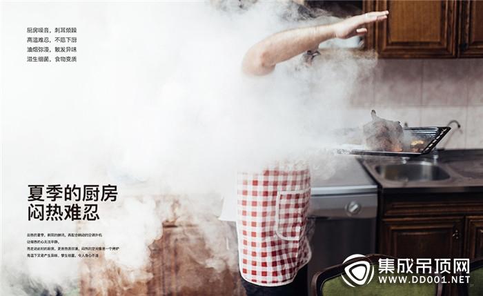 这个夏天鼎美厨房专用集成空调,让夏厨从此变清凉!