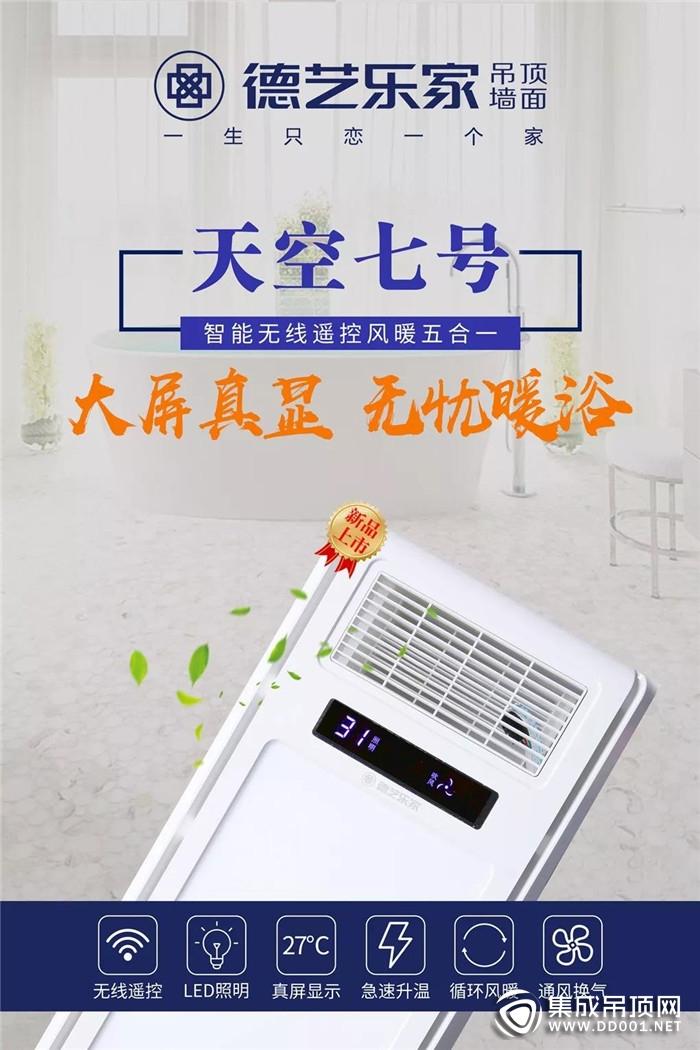 德艺乐家天空七号吹口仙气 告别夏季浴室闷湿臭!