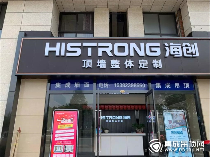 三店同开 一省到底!海创浙北站工厂体验峰会正式启航!