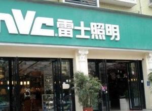 雷士照明四川乐山市市中区旗舰店