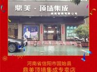 鼎美顶墙河南固始专卖店成交50万,千万业主的放心选择! (1366播放)