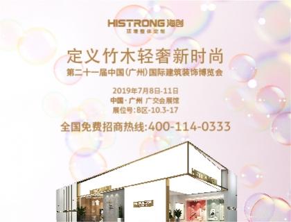 海创将与广州建博会携美同行,演绎全新视觉盛宴!