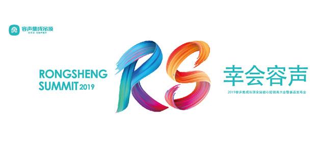 """""""幸会容声""""2019容声集成吊顶全国经销商大会暨新品发布会"""
