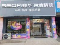赛华河南固始专卖店7月11日新店开业大酬宾,期待您的到来! (848播放)