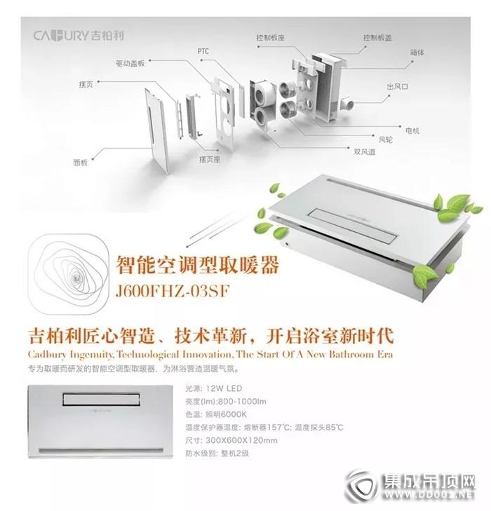 吉柏利顶墙智能空调型取暖器 那些你意想不到的强大功能