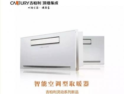 吉柏利顶墙智能空调型取暖器,强大功能 意想不到