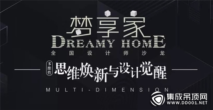 品格吊顶与您相约6月26日梦享家全国设计师沙龙·唐山站