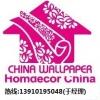 2020北京墙纸展会◆第二十九届壁纸墙布软装展会