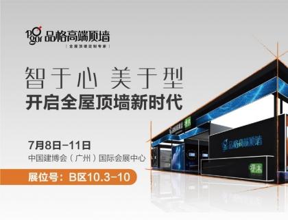 品格顶墙全新黑科技闪耀来袭! 与您相约广州建博会