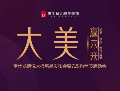 宝仕龙大板全景顶 与您共同迎接中国吊顶5.0时代