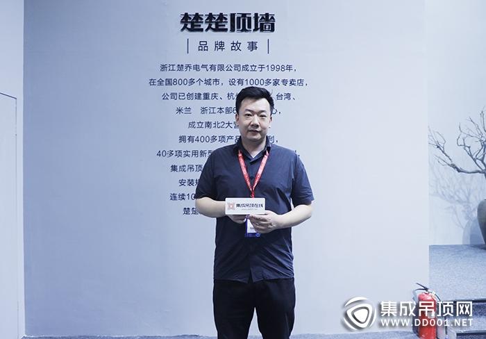【广州展专访】楚楚夏岩:由顶到墙完全满足消费者需求,这才是真正的顶墙