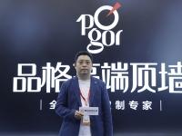 【广州展专访】品格卢斌峰:以消费者需求为导向 市场复苏指日可待 (1442播放)
