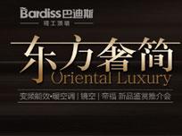 巴迪斯新品鉴赏推介会暨东方奢简首秀之旅 (621播放)