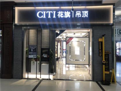 花旗吊顶黑龙江哈尔滨专卖店