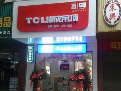 TCL集成吊顶湖南常德市汉寿专卖店