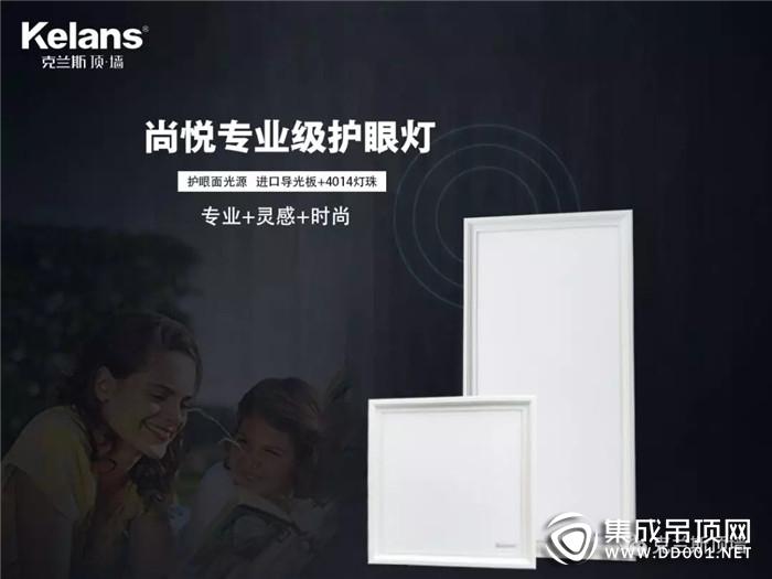 """克兰斯尚悦LED系列平板灯 从""""亮起来""""到""""靓起来""""!"""