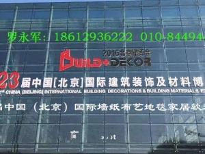 2020年北京吊顶展览会【第30届吊顶展】北京吊顶展会